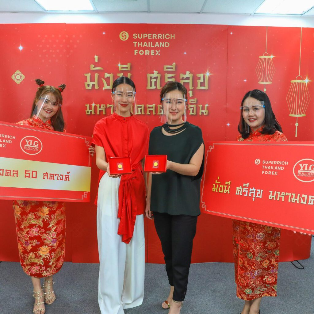 YLG ร่วมกับ Superrich Thailand Forex แจกทองผู้โชคดี