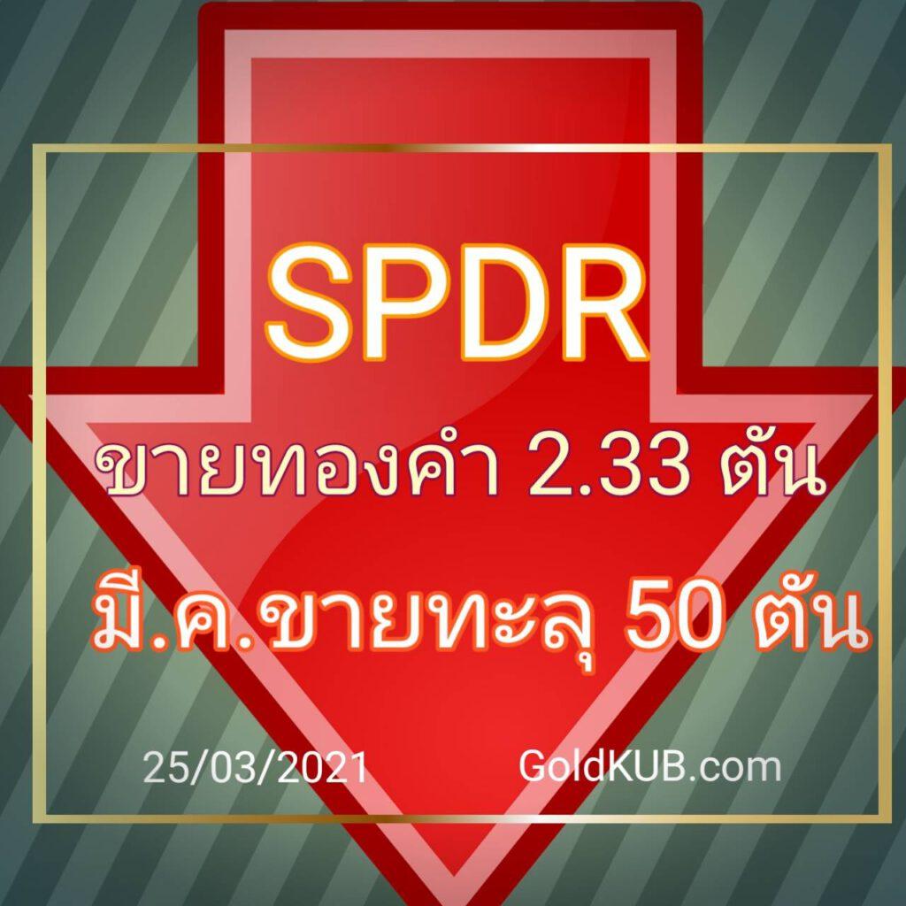 SPDR ขยับขายอีก เดือนนี้ทะลุ 50 ตันไปแล้ว