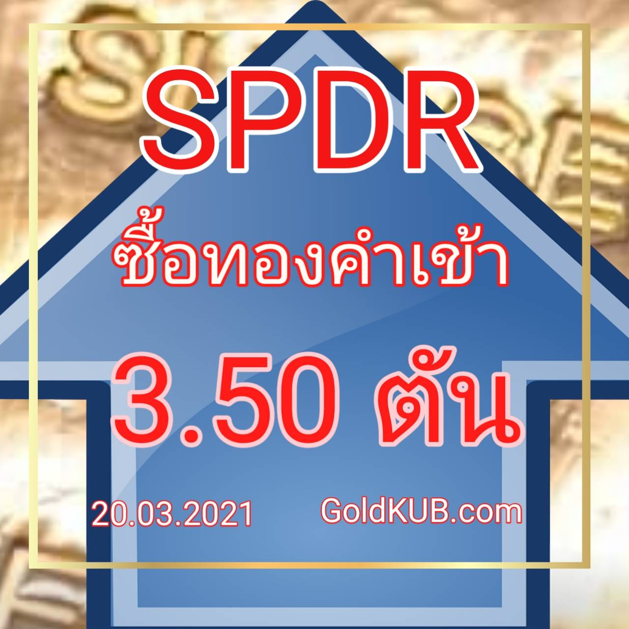 spdr 20.03 goldkub