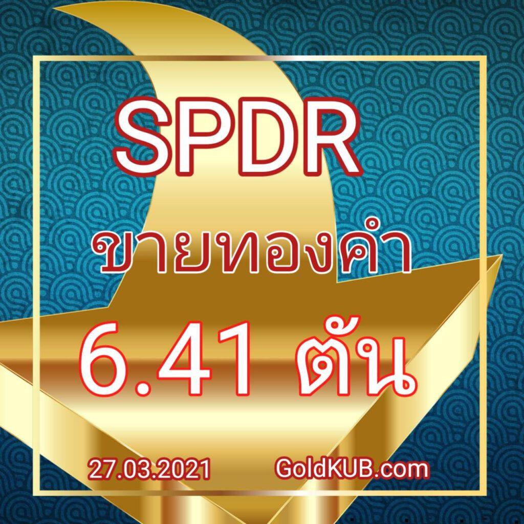SPDR ขยับขายอีก ปีนี้ทะลุ 135 ตันแล้ว