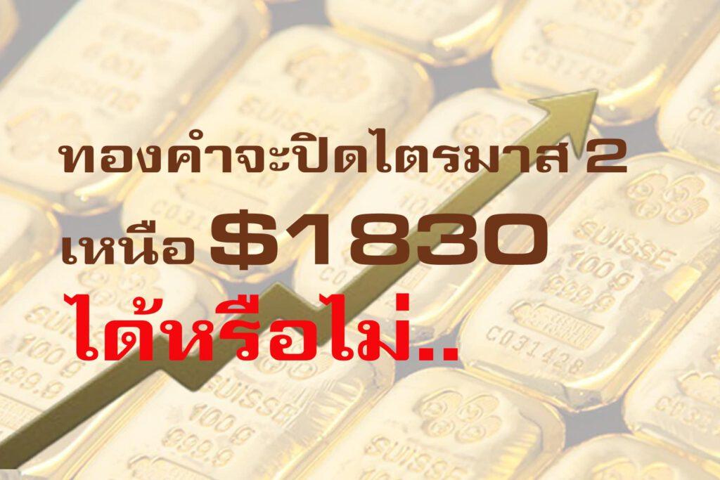 ทองคำจ่อยืนเหนือ $1830 ก่อนปิดไตรมาส 2