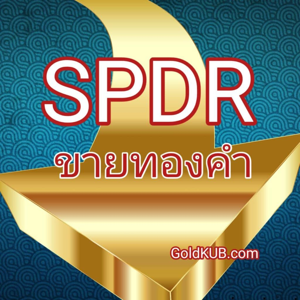 SPDR กลับมาขายทองคำ 3 ตันเศษ แต่ยอดรวมเดือนนี้ยังเป็นบวก