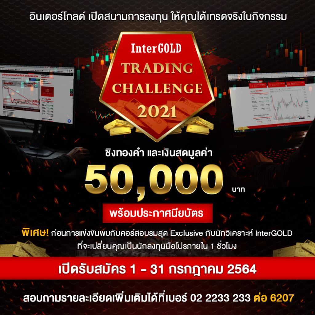 """อินเตอร์โกลด์เปิดสนามการลงทุนให้คุณได้เทรดจริงในกิจกรรม """"InterGOLD Trading Challenge 2021"""""""